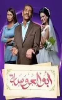 ابو العروسة1