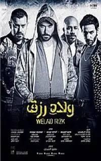ولاد رزق 1
