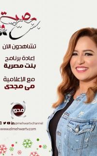 برنامج بنت مصرية