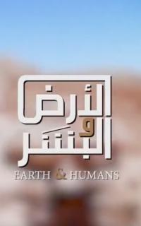 برنامج الارض والبشر