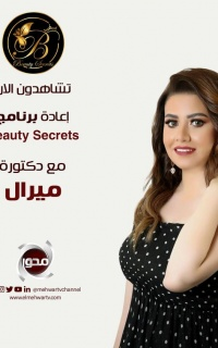 برنامج beauty secrets