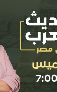حديث العرب من مصر