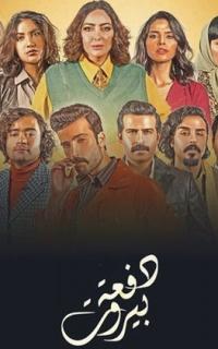 دفعة بيروت الجزء2