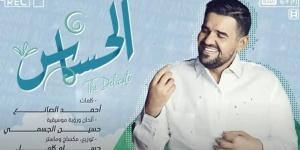 """حسين الجسمي يطرح أغنيته الجديدة """"الحساس"""".. تقترب من تخطي المليون الأول"""