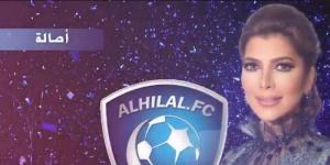 """أصالة تهدي نادي الهلال """"لأنك هلالي"""" بعد تتويجه بلقب الدوري"""