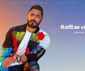 """تامر حسني يطرح رابع أغنيات ألبومه الجديد """"بألف سلامة"""".. وهكذا وصلت عدد مشاهدتها"""